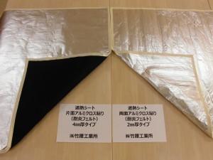 遮熱シート(布状)