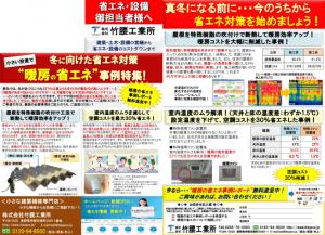 営繕ニュースレター(暖房特集)