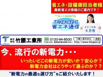 【ニュースレター】省エネ通信4月号 発行のお知らせ!