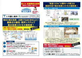 【ニュースレター】省エネ通信『廃水処理特別号』発行のお知らせ!アップ
