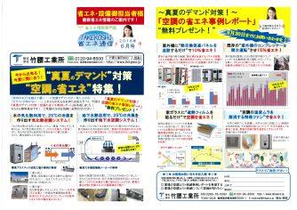 【ニュースレター】TAKEKOSHI省エネ通信6月号発行のお知らせ!アップ