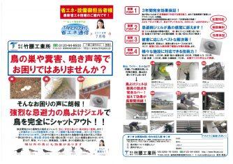 【ニュースレター】TAKEKOSHI省エネ通信7月号発行のお知らせ!アップ