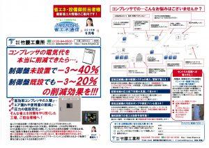 省エネニュースレター9月号