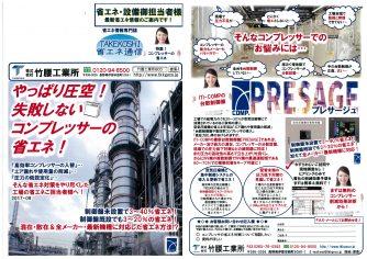 TAKEKOSHI省エネ通信 コンプレッサーの省エネ号 発行のお知らせ