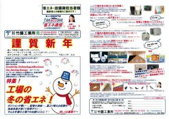 TAKECOSHI省エネ通信2018新年ご挨拶号発行のお知らせ!