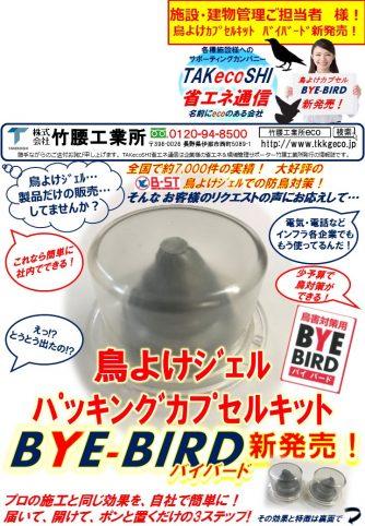 鳥よけジェルカプセルキット『BYE-BIRDバイバード』新発売!