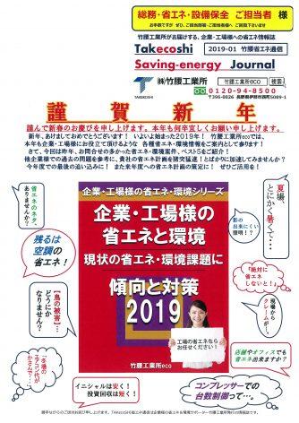 ≪竹腰省エネ通信 2019-1月号≫発行のお知らせ!