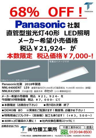 【SALE情報】 LED照明器具が68%OFF!?
