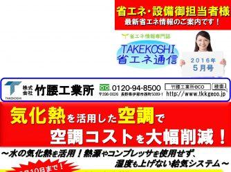 【ニュースレター】省エネ通信5月号 発行のお知らせ!アップ