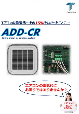 エアコンの省エネならADD-CR!